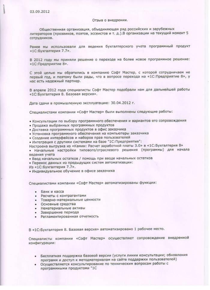 договор образец на бухгалтерское сопровождение фирмы